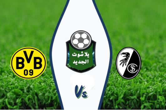 نتيجة مباراة فرايبورج وبوروسيا دورتموند بتاريخ 05-10-2019 الدوري الالماني