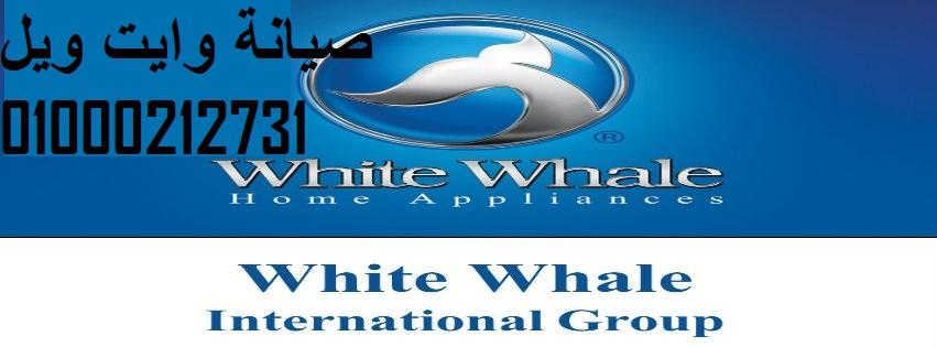 صيانة وايت ويل العبد