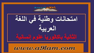 امتحانات وطنية في اللغة العربية الثانية باكالوريا  مع التصحيح