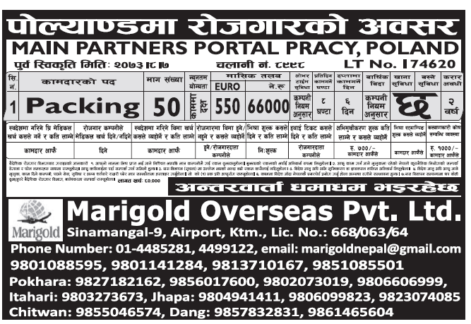 Jobs in Poland , Europe for Nepali Candidates, Salary Rs 66,000