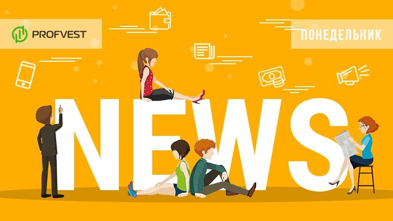Новости от 11.02.19