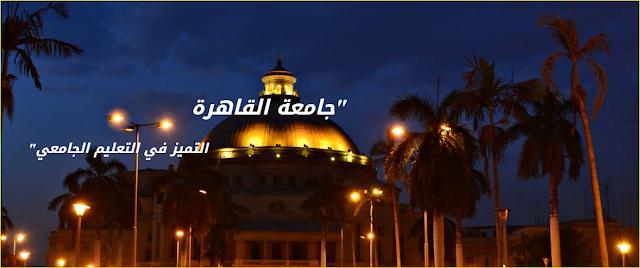 جامعة القاهرة، نتائج امتحانات .