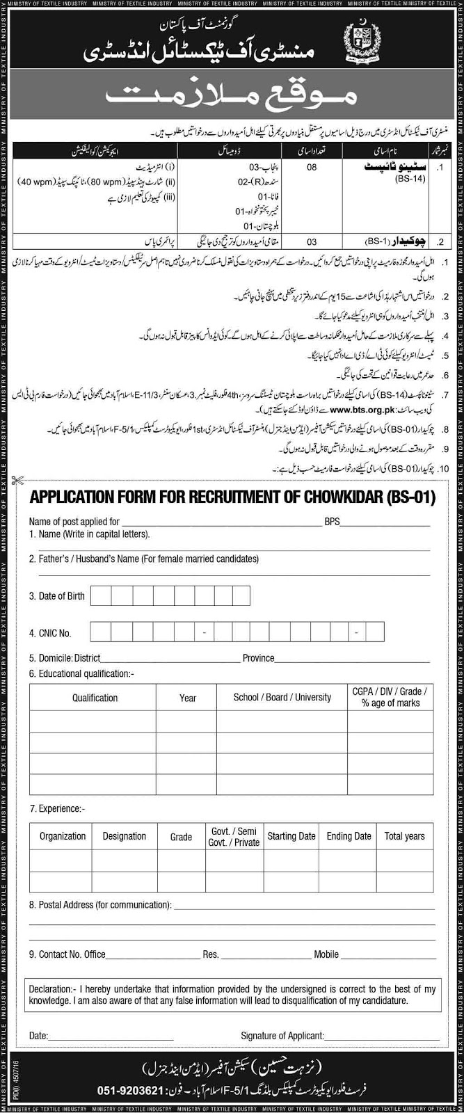 Stenotypists Jobs In Ministry of Textile Industry in Islamabad