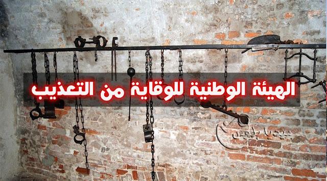 لإنتداب أعوان بالهيئة الوطنية للوقاية من التعذيب