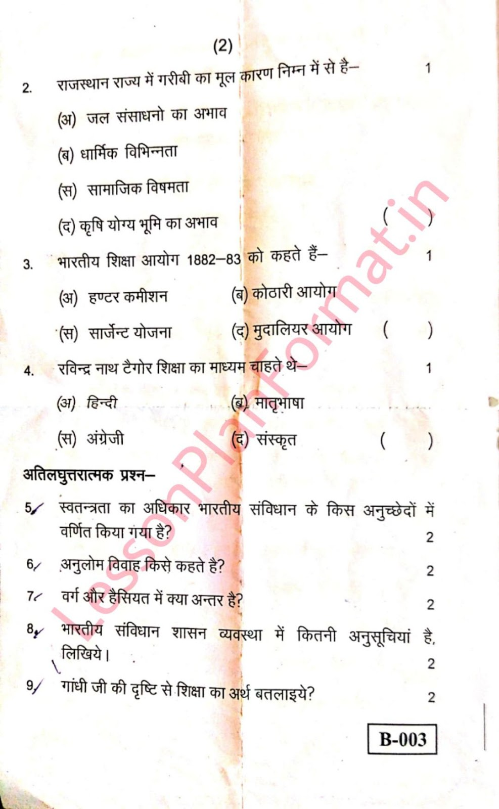 D El Ed First Year 3rd Old Question Paper 2017