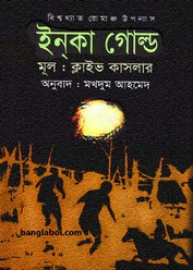Inca Gold by Clive Cussler Bangla Anubad