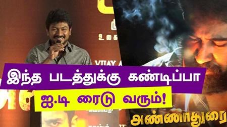 Udhayanidhi Stalin give BIG Warning to Annadurai Team   Annadurai Audio Launch