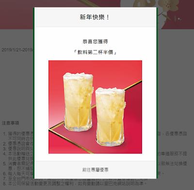 【星巴克Starbucks】1月份折價券/優惠券/coupon