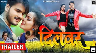 Dilwar (Arvind Akela Kallu and Nidhi Jha) Official Bhojpuri Film 2019