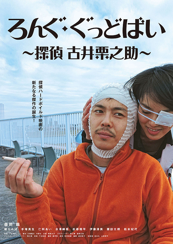 Sinopsis FIlm Jepang: Long Goodbye: Private Detective Kurinosuke Furui (2017)
