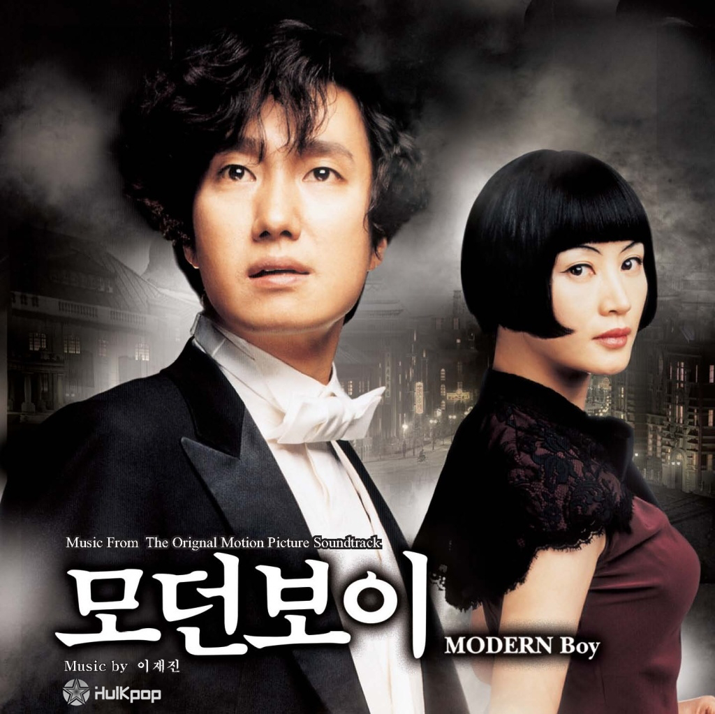 Various Artists – Modern Boy OST