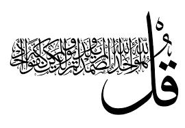2 Alasan Kenapa Qulhu dinamakan Surat al-Ikhlas