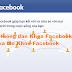 (FAQ 1) - Khóa tài khoản Facebook tạm thời và mở khóa Facebook trên Cốc Cốc