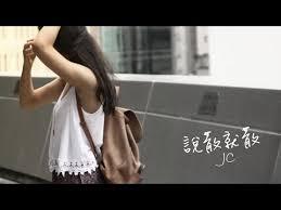 JC Shuo San Jiu San 說散就散 Separate (Break Up) Mandarin Pinyin