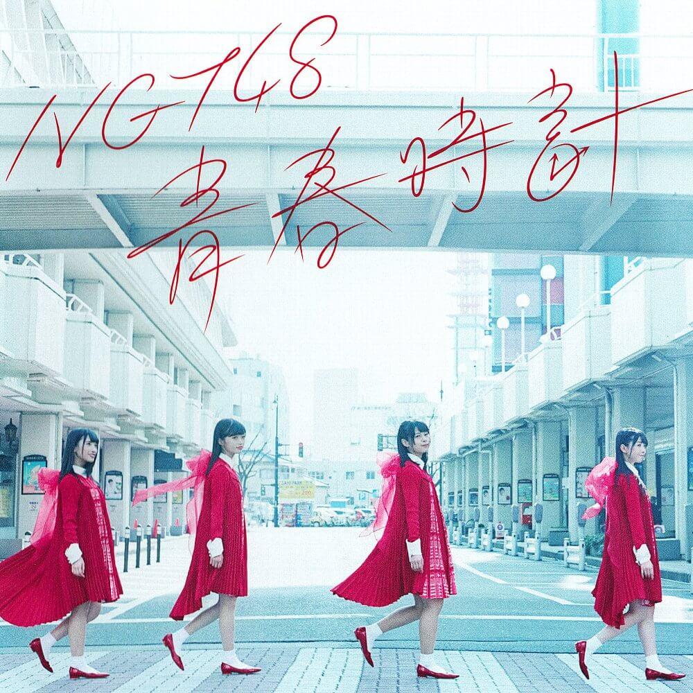 NGT48 - 青春時計