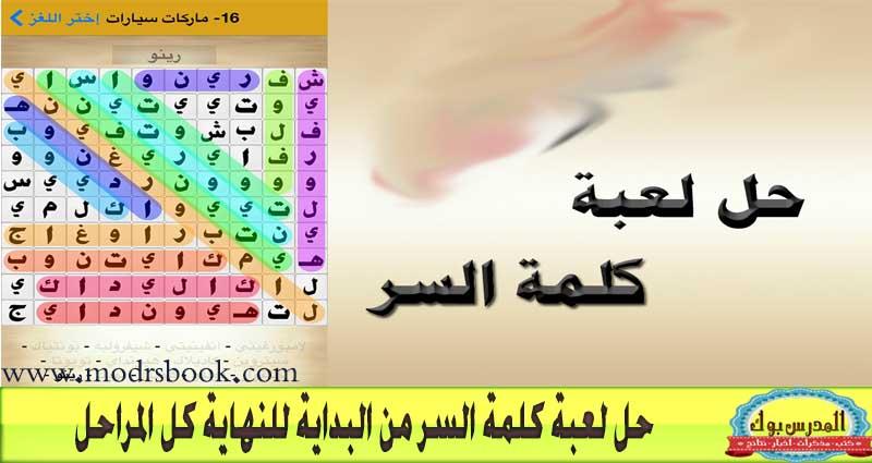 9f5d3a633 حل لعبة كلمة السر لغز رقم 1. كلمة السر مكونة من اربعة حروف