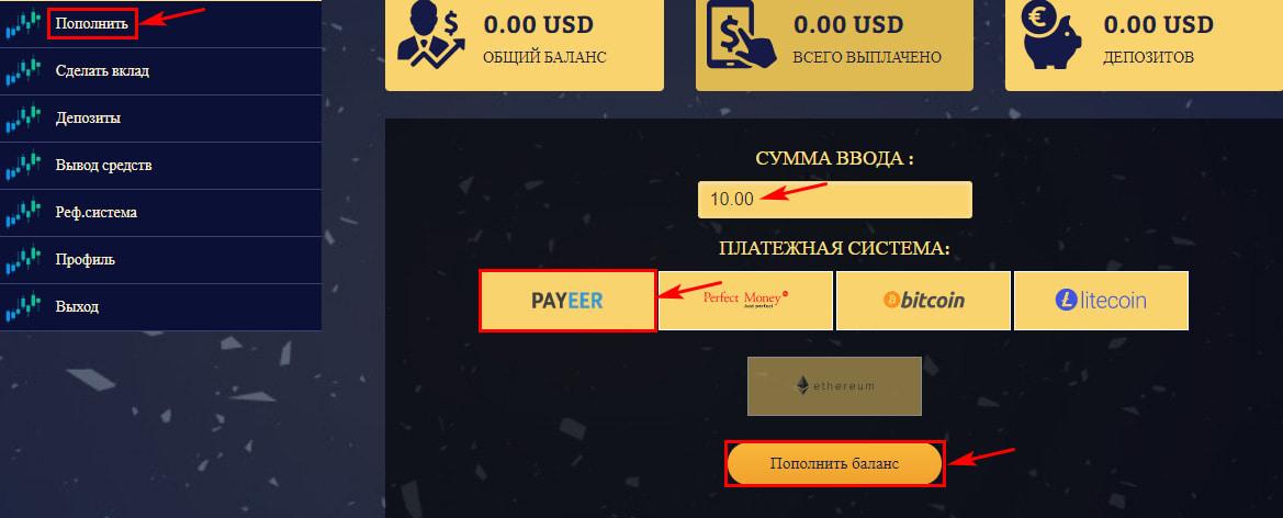 Пополнение баланса в Tradex Invest
