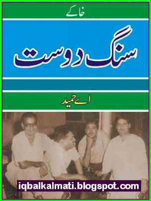 Sang E Dost By A Hameed