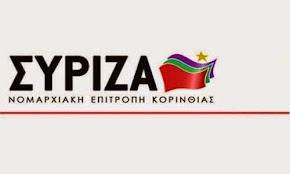 syriza-korinthias-ta-spitia-oi-pleisthriasmoi-kai-h-alhtheia