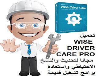تحميل WISE DRIVER CARE PRO مجانا لتحديث والنسخ الاحتياطي واستعادة برامج تشغيل قديمة