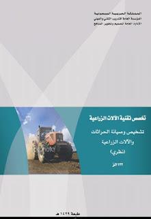 كتاب  تشخيص وصيانة الحراثات و الالات الزراعية pdf