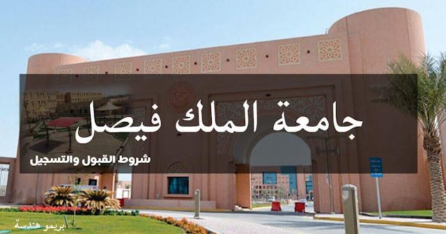 المراكز العلمية والبحثية في جامعة الملك فيصل