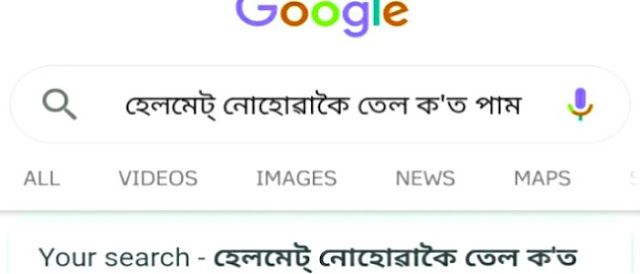Ok-Google-Jokes, Assamese Jokes