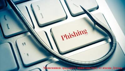 Мошенники «раздают» криптовалюту от имени Дурова