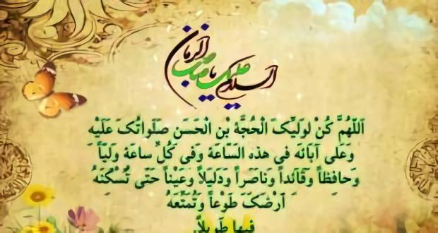 Allahumma Kun Li Waliyyika Tersirat Dalam Doa Faraj
