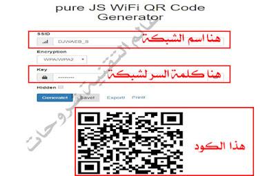 طريقة-إنشاء-رمز-QR-خاص-بالواي-فاي-WiFi-كبديل-لكلمة-السر