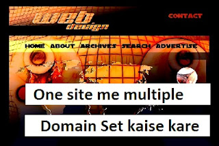 1 Site me multiple domain ko kaise use kare