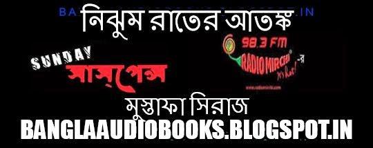 Nijhum Rater Atonko by Syed Mustafa Siraj Radio Mirchi 6 07