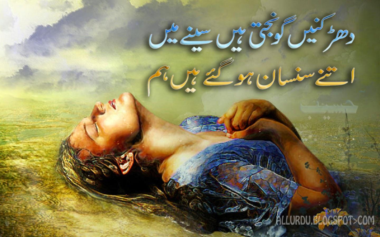 12 Best Designed Sad Urdu Poetry Images Vol 1 All