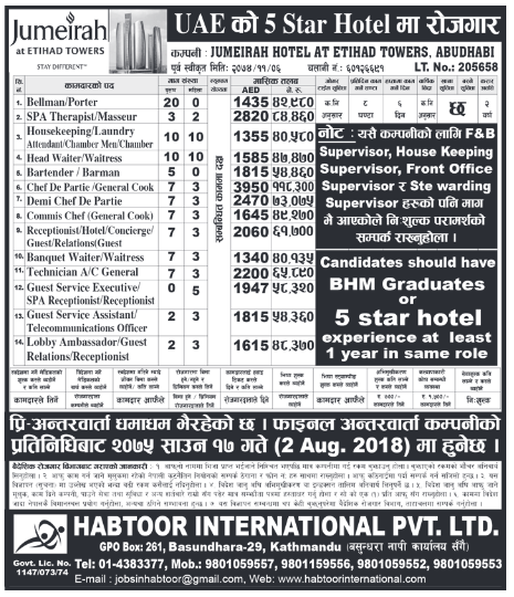 Jobs in UAE for Nepali, Salary Rs 1,18,300