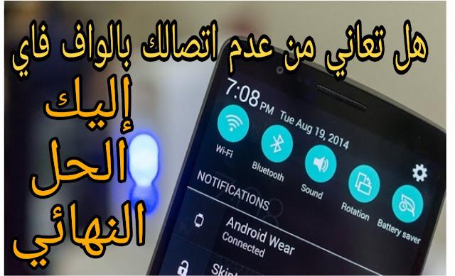 اخيرا حل جميع مشاكل الواي فاي التي تواجهك في هاتفك الأندرويد عبر ضغطة زر واحدة