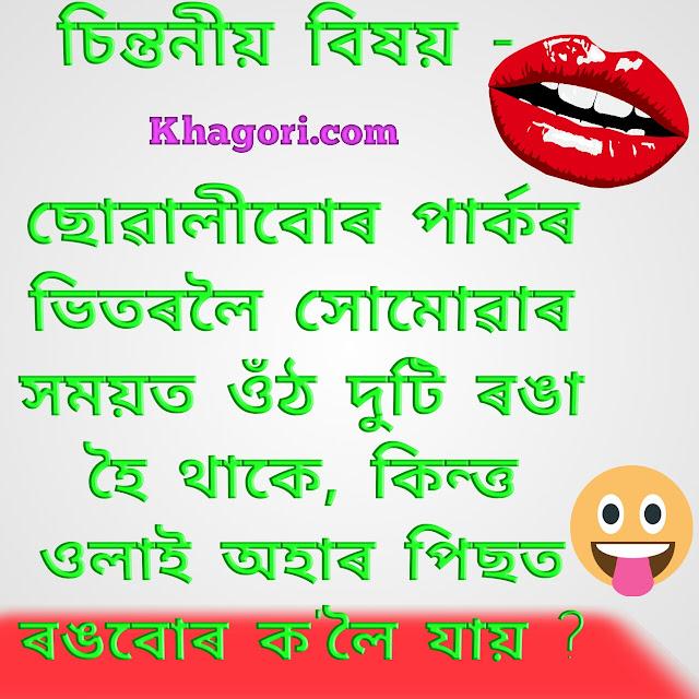 best Assamese Photo Comedy jokes