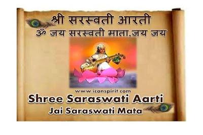Jai Saraswati mata Aarati Lyrics