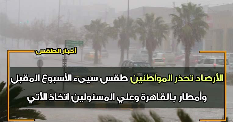الأرصاد تحذر المواطنين طقس سييء الأسبوع المقبل وأمطار بالقاهرة وعلي المسئولين اتخاذ الأتي
