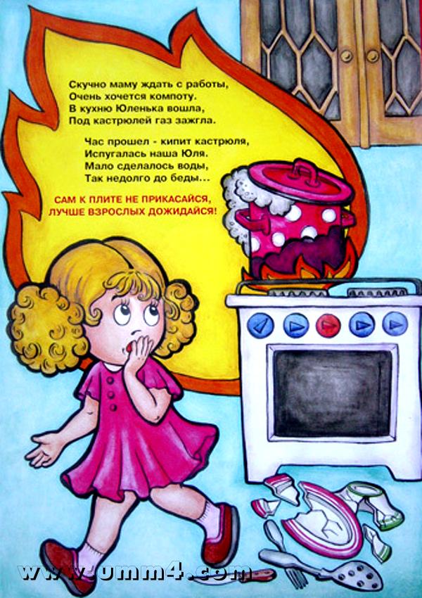 """""""Ребёнок и его безопасность"""": Картинки """"Пожарная ..."""