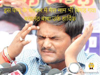 hardik patel funny image,bakhalanth baba funny image,