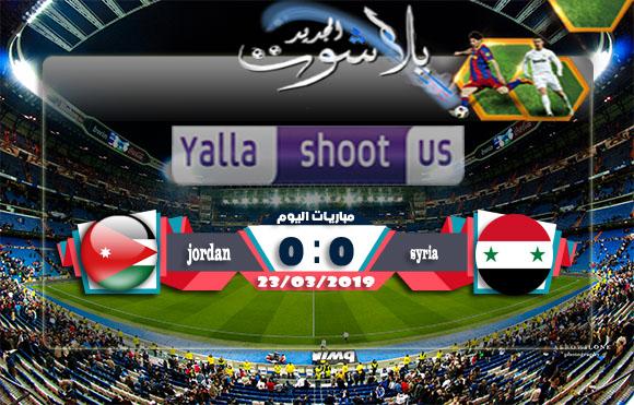 اهداف مباراة سوريا والأردن اليوم 23-03-2019 بطولة الصداقة الدولية