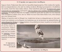 Η τέχνη των Μινωιτών - Ενότητα 9 - Ο Μινωικός πολιτισμός