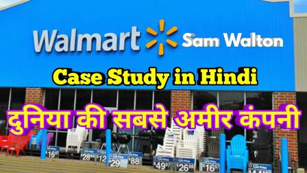 Walmart Case Study in Hindi - Dunia ki Sabse Ameer Company