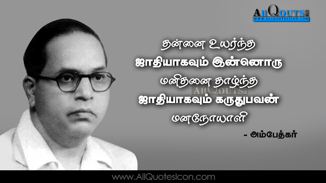 BR-Ambedkar-Tamil-quotes-images-best-inspiration-life-Quotesmotivation-thoughts-sayings-free