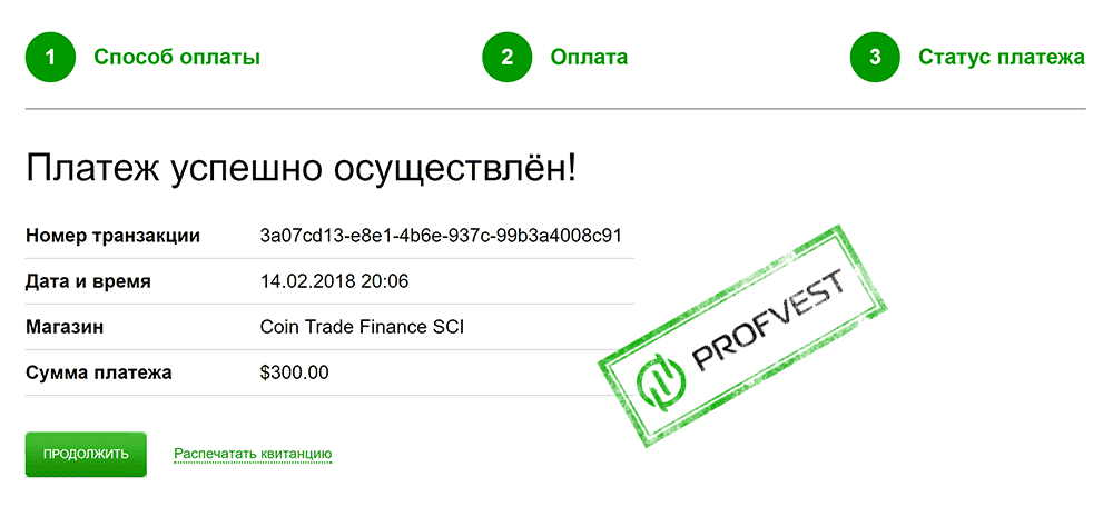 Депозит в Coin Trade Finance