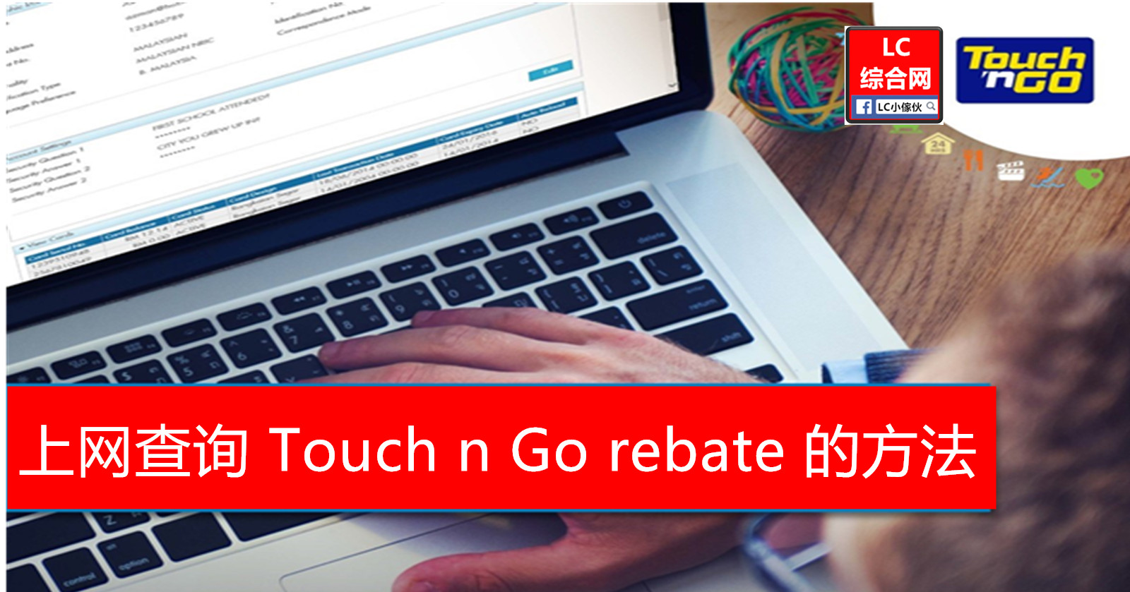 touchn go Touch 'n go is a prepaid smartcard that uses contactless technology the card can be used as a mode of payment for highways, public transports, selected parking, retail and theme parks.