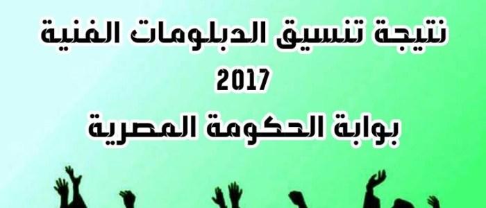 اعرف الان .. نتيجة تنسيق الدبلومات الفنية 2017 برقم الجلوس لشعب ( تجارة - زراعة - صنايع ) عبر موقع بوابة الحكومة المصرية Tansik