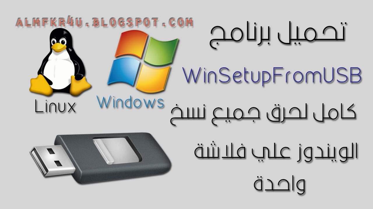تحميل برنامج WinSetupFromUSB كامل لحرق جميع نسخ الويندوز علي فلاشة USB واحده