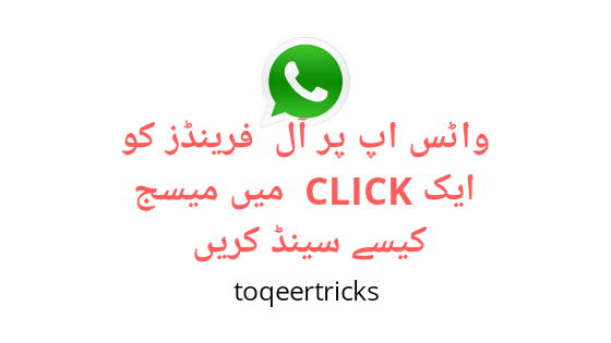 Whatsapp par all friends ko One click main SMS kasay kare|Android