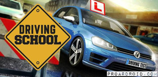 تحميل لعبة تعلم القيادة Car Driving School Simulator النسخة المعدلة